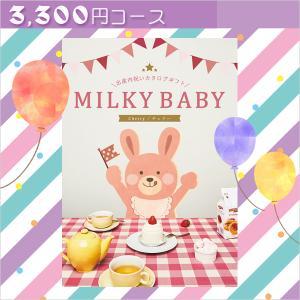 出産内祝い用カタログギフト MILKY BABY ミルキーベビー3300円コース(チェリー)出産内祝い お返し|j-gift