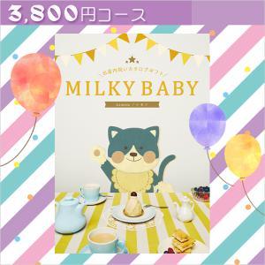 出産内祝い用カタログギフト MILKY BABY ミルキーベビー3800円コース(レモン)出産内祝い お返し|j-gift