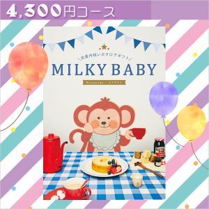 出産内祝い用カタログギフト MILKY BABY ミルキーベビー4300円コース(ネクタリン)出産内祝い お返し|j-gift