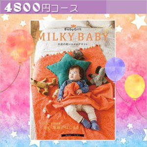 出産内祝い用カタログギフト MILKY BABY ミルキーベビー4800円コース(マンゴー)出産内祝い お返し|j-gift