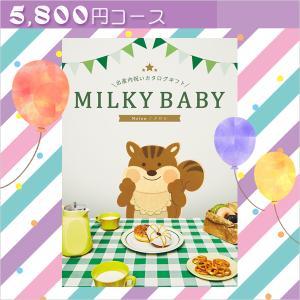出産内祝い用カタログギフト MILKY BABY ミルキーベビー5800円コース(メロン)出産内祝い お返し|j-gift