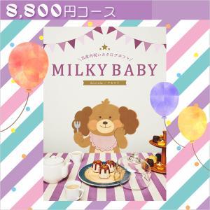 出産内祝い用カタログギフト MILKY BABY ミルキーベビー8300円コース(ラズベリー)出産内祝い お返し|j-gift