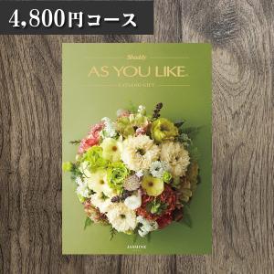 カタログギフト 4800円コース ジャスミン オススメ業界トップクラス 送料無料 出産内祝い 結婚内祝い 内祝い お返し お祝い 引き出物|j-gift