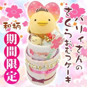 今治タオルdeおむつケーキ バリィさんのさくらおむつケーキ 和柄(2段) (新生児/S/M/L)期間限定|j-gift