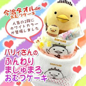 今治タオルdeおむつケーキ バリィさんのふんわりましゅまろおむつケーキ 2段(新生児/S/M/L)|j-gift