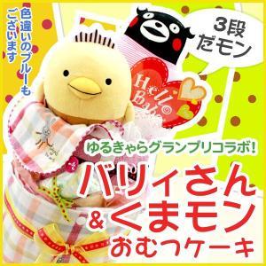 バリィさん&くまモンのおむつケーキ ピンク/ブルー(新生児/S/M/L)|j-gift
