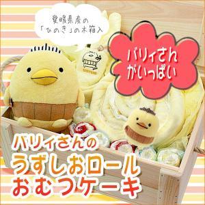 今治タオルdeおむつケーキ バリィさんのうずしおロールおむつケーキ (愛媛県産の「ひのき」の木箱入)|j-gift