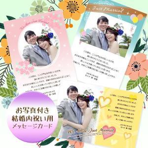 お写真付き 婚礼メッセージカード(ご注文は10枚からとなります) j-gift