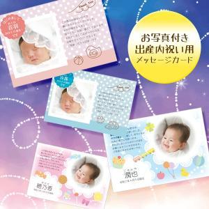 お写真付き 出産メッセージカード(ご注文は10枚からとなります) j-gift