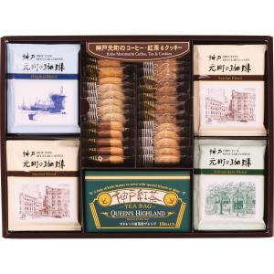 神戸元町の珈琲・紅茶&クッキー(CTC-D)(19sr_7640-045)|j-gift