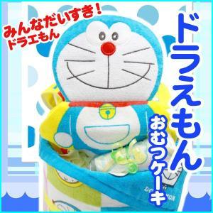 ドラえもんのおむつケーキ 男の子/女の子用 パンパースのおむつを使用!(新生児/S/M/L)|j-gift