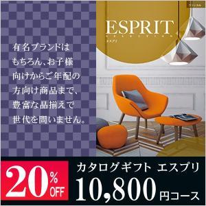 カタログギフト エスプリ 10800円コース クラシカル 20%OFF!割引 出産内祝い 結婚内祝い 内祝い お返し お祝い 引き出物 j-gift