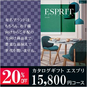 カタログギフト エスプリ 15800円コース ミルキー 20%OFF!割引 出産内祝い 結婚内祝い 内祝い お返し お祝い 引き出物|j-gift