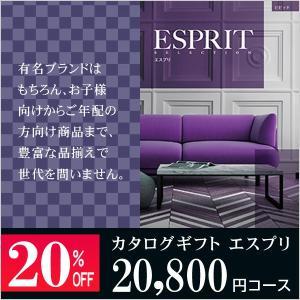 カタログギフト エスプリ 20800円コース ビビッド 20%OFF!割引 出産内祝い 結婚内祝い 内祝い お返し お祝い 引き出物 j-gift