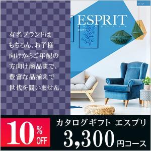 カタログギフト エスプリ 3300円コース ピュア 10%OFF!割引 出産内祝い 結婚内祝い 内祝い お返し お祝い 引き出物 j-gift