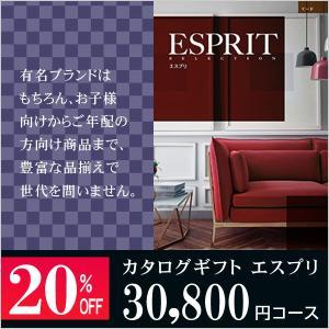 カタログギフト エスプリ 30800円コース モード 20%OFF!割引 出産内祝い 結婚内祝い 内祝い お返し お祝い 引き出物 j-gift