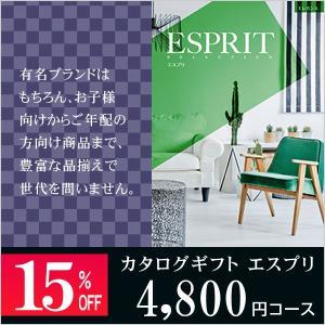 カタログギフト エスプリ4800円コース エレガンス 15%OFF!割引 出産内祝い 結婚内祝い 内祝い お返し お祝い 引き出物 j-gift