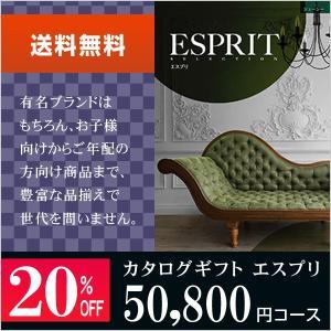 【送料無料(一部地域対象外)】カタログギフト エスプリ 50800円コース ジューシー 20%OFF!割引 出産内祝い 結婚内祝い 内祝い お返し お祝い 引き出物|j-gift