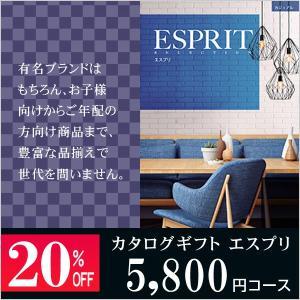 カタログギフト エスプリ 5800円コース カジュアル 20%OFF!割引 出産内祝い 結婚内祝い 内祝い お返し お祝い 引き出物 j-gift