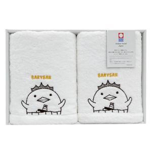 今治タオル バリィさん刺繍(エアリーホワイト)ふわまろタオルセット【AW】(ウォッシュタオル2枚)|j-gift