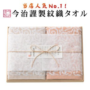今治謹製 紋織タオル(木箱入)IM5037 バスタオル2枚(19ss_19-159)|j-gift