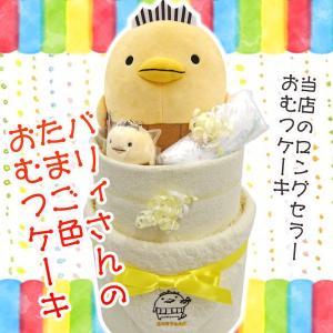 今治タオルdeおむつケーキ バリィさんのたまご色おむつケーキ2段(新生児/S/M/L)|j-gift