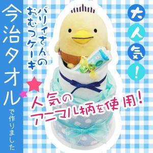 今治タオルdeおむつケーキ バリィさんのおむつケーキ/ヒョウ柄ブルー(新生児/S/M/L)|j-gift