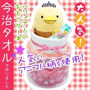 今治タオルdeおむつケーキ バリィさんのおむつケーキ/ヒョウ柄ピンク(新生児/S/M/L)|j-gift