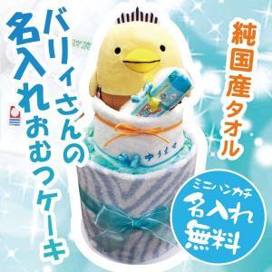 今治タオルdeおむつケーキ お名入れ刺繍無料のバリィさんおむつケーキ/ゼブラ柄ブルー(新生児/S/M/L)|j-gift
