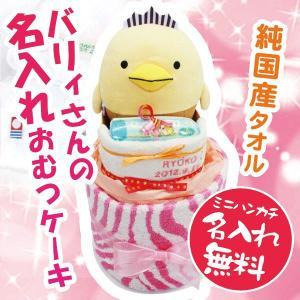 今治タオルdeおむつケーキ お名入れ刺繍無料のバリィさんおむつケーキ/ゼブラ柄ピンク(新生児/S/M/L)|j-gift