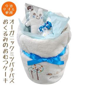オーガニックミツバチバスおくるみのおむつケーキ 男の子・女の子(新生児/S/M/L)|j-gift
