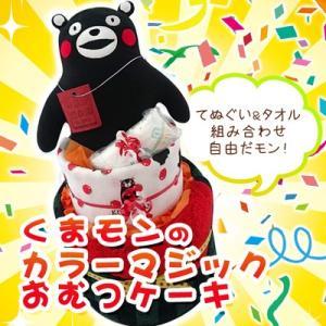 くまモンのカラーマジックおむつケーキ てぬぐい&タオルの組み合わせ自由★(新生児/S/M/L)|j-gift