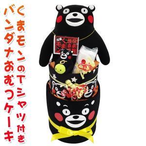 くまモンのTシャツ付きバンダナおむつケーキ(新生児/S/M/L)|j-gift