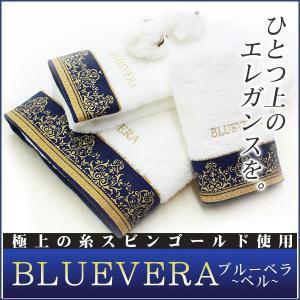 今治タオル ベル BLUEVERA(ブルーベラ)ゲストタオル ひとつ上のエレガンスを|j-gift