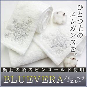 今治タオル エレ BLUEVERA(ブルーベラ)フェイスタオル ひとつ上のエレガンスを|j-gift