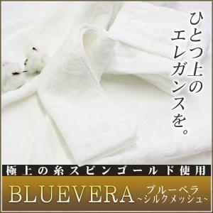 今治タオル シルクメッシュ BLUEVERA(ブルーベラ)フェイスタオル ひとつ上のエレガンスを|j-gift