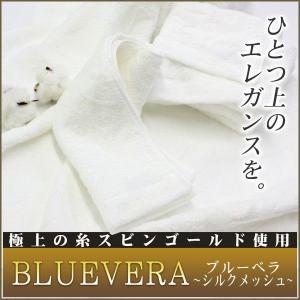 今治タオル シルクメッシュ BLUEVERA(ブルーベラ)ゲストタオル ひとつ上のエレガンスを|j-gift