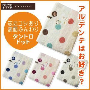 今治タオル タントロドット バスタオル 芯にコシあり・表面ふんわり まるでパスタみたいなタオル|j-gift