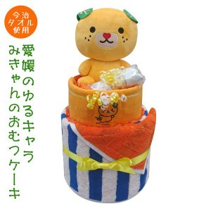 今治タオルdeおむつケーキ 愛媛のゆるキャラ みきゃんのおむつケーキ(新生児/S/M/L)|j-gift