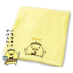 今治タオル バリィさん刺繍(たまご色)バスタオル|j-gift
