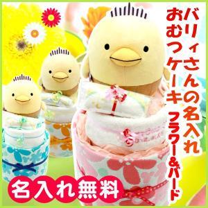 今治タオルdeおむつケーキ バリィさんの無料名入れおむつケーキ フラワー&バード/ブルー・ピンク・オレンジ(新生児/S/M/L)|j-gift
