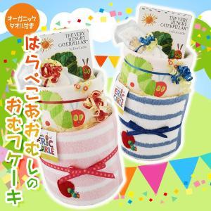 はらぺこあおむしのおむつケーキ ピンク・ネイビー(オーガニックコットンタオル付)(新生児/S/M/L)|j-gift