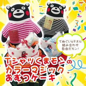 Tシャツくまモンのカラーマジックおむつケーキ てぬぐい&タオルの組み合わせ自由(新生児/S/M/L)|j-gift