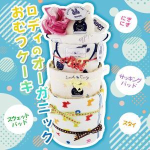 オーガニックロディのおむつケーキ(新生児/S/M/L)|j-gift