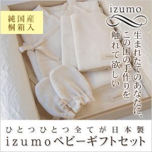 オルネット izumo(いずも)ベビーギフトセット 純国産桐箱入り ひとつひとつ全てが日本製(肌着×1・オクルミ×1・ミトン×1・ハンカチ×2) j-gift