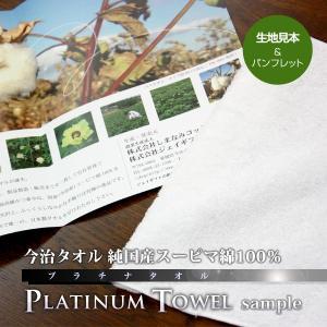 【メール便配送】プラチナタオル -Platinum Towel- 生地見本(約10×10cm)&パンフレット|j-gift
