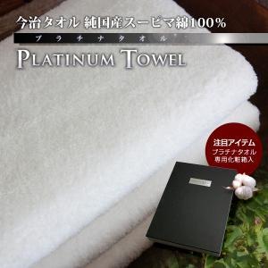 【送料無料対象外】プラチナタオル -Platinum Towel-(バスタオル1枚 専用化粧箱入り)高級綿スーピマ100%使用|j-gift