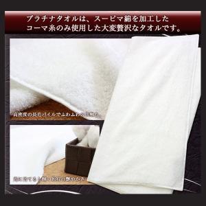 【送料無料対象外】プラチナタオル -Platinum Towel-(バスタオル1枚 専用化粧箱入り)高級綿スーピマ100%使用|j-gift|15