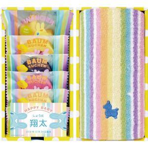 ロディ スイーツ&タオル詰合せ(お名入れ)女の子・男の子(RTU-15)(19sm_7065-32/40)|j-gift