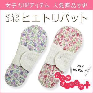 さくらコットンのヒエトリパット・花柄2枚組(ピンク1枚・紫1枚)女性のための布ナプキン型下着ライナー|j-gift